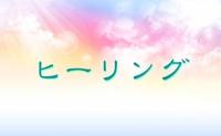 healing_banner_600_370